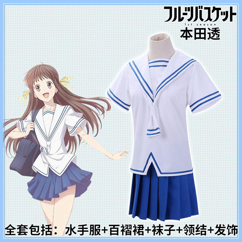 Anime Fruits Basket Tohru Honda Sailor Suit Lovely Uniform Cosplay Costume Women Summer Outfit 2019 New