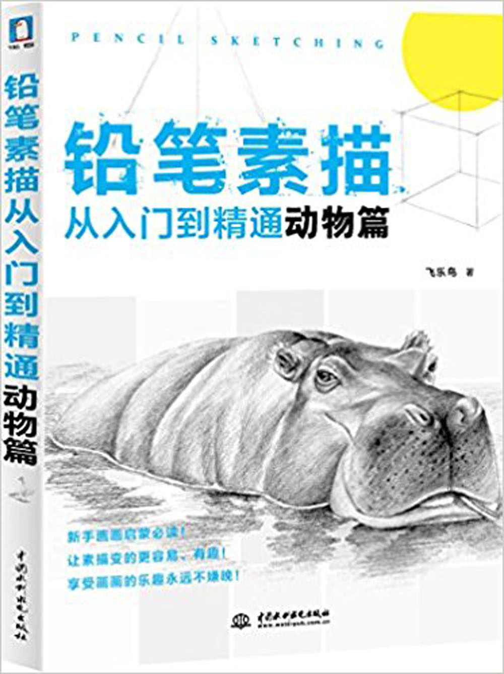 Pencil Sketch From Novice To Professional Book:Zero-based Sketch Tutorial Books Teaching Materials About Animal Pet Dog