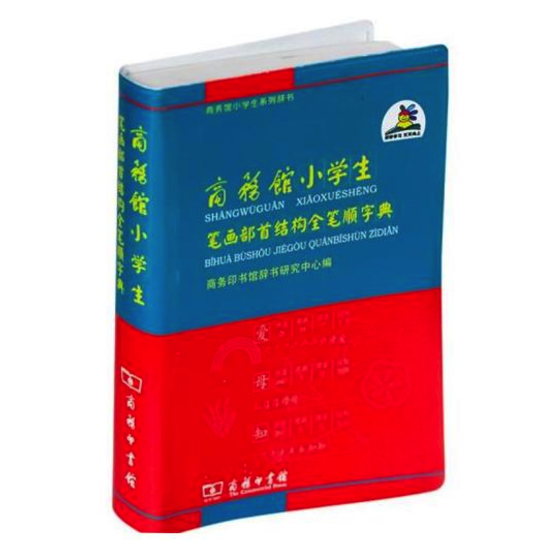 Primary School Students Dictionary Of Radicals,Stroke Orders And Structures Of Chinese Characters With Pinyin(Chinese Edition)