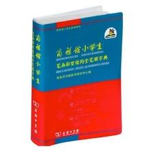 Alunos do Ensino fundamental Dicionário de Radicais, Ordens de Acidente Vascular Cerebral e Estruturas de Caracteres Chineses com Pinyin (Chinese Edition)