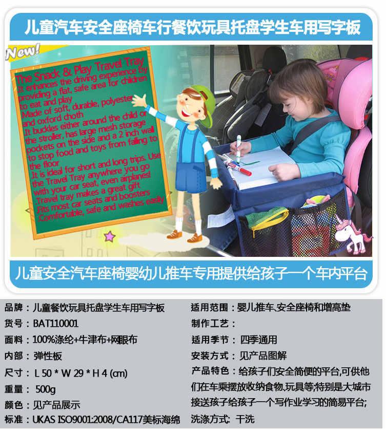 Детское автомобильное сиденье лоток чертежная доска автомобиль портативный детский дом водонепроницаемый стол для хранения игрушек