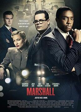 《马歇尔》2017年美国剧情,传记电影在线观看