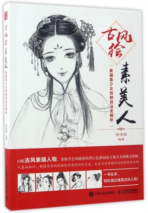 Useful pencil pen sketch book Chinese line drawing art books comic figure ancient beauty Chinese panting textbook цена и фото