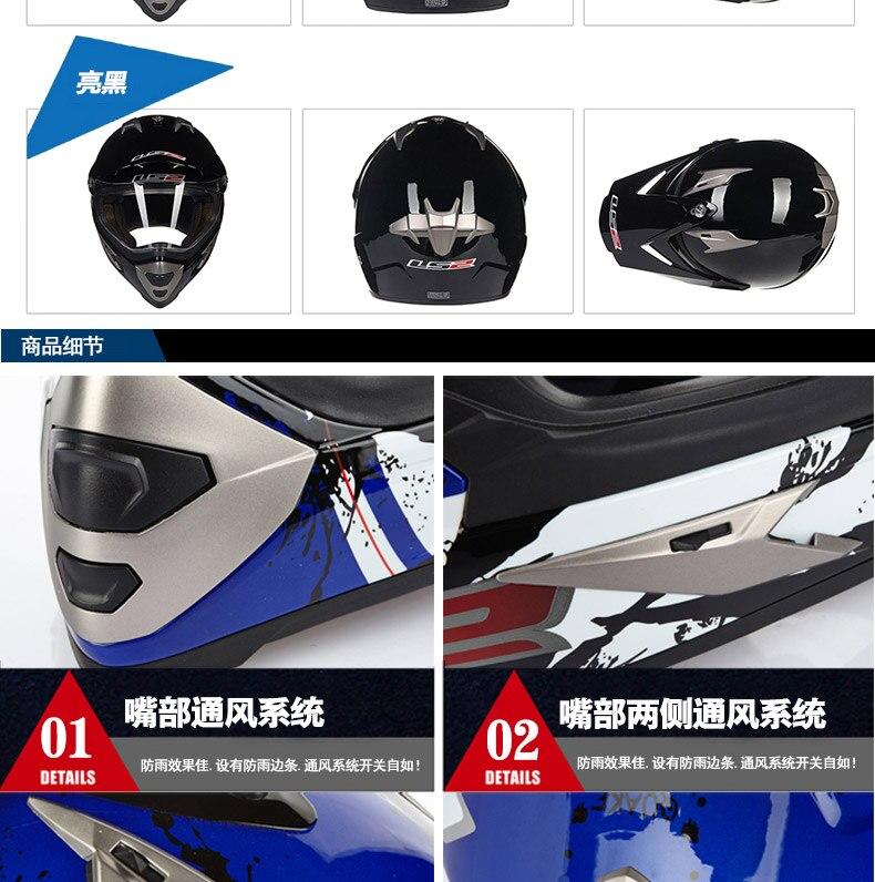LS2 MX433 внедорожный мотоциклетный шлем с ветрозащитным щитом мотокросса шлемы костюм для мужчин и женщин одобренный ECE