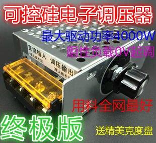 4000w/ imported SCR / super power electronic regulator / speed / temperature / light / send dial draconite达肯尼特英伦风时尚灰色休闲双肩包潮男帆布14英寸旅行背包学生书包女11237
