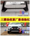 High quality plastic ABS Chrome Front+Rear bumper cover trim For 2013-2015 Mitsubishi ASX  Luxury models