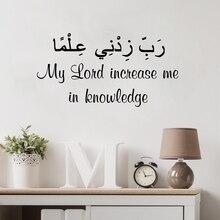 Исламский настенный стикер арабский Коран Каллиграфия виниловая наклейка на стену для мусульманского дома украшения гостиной