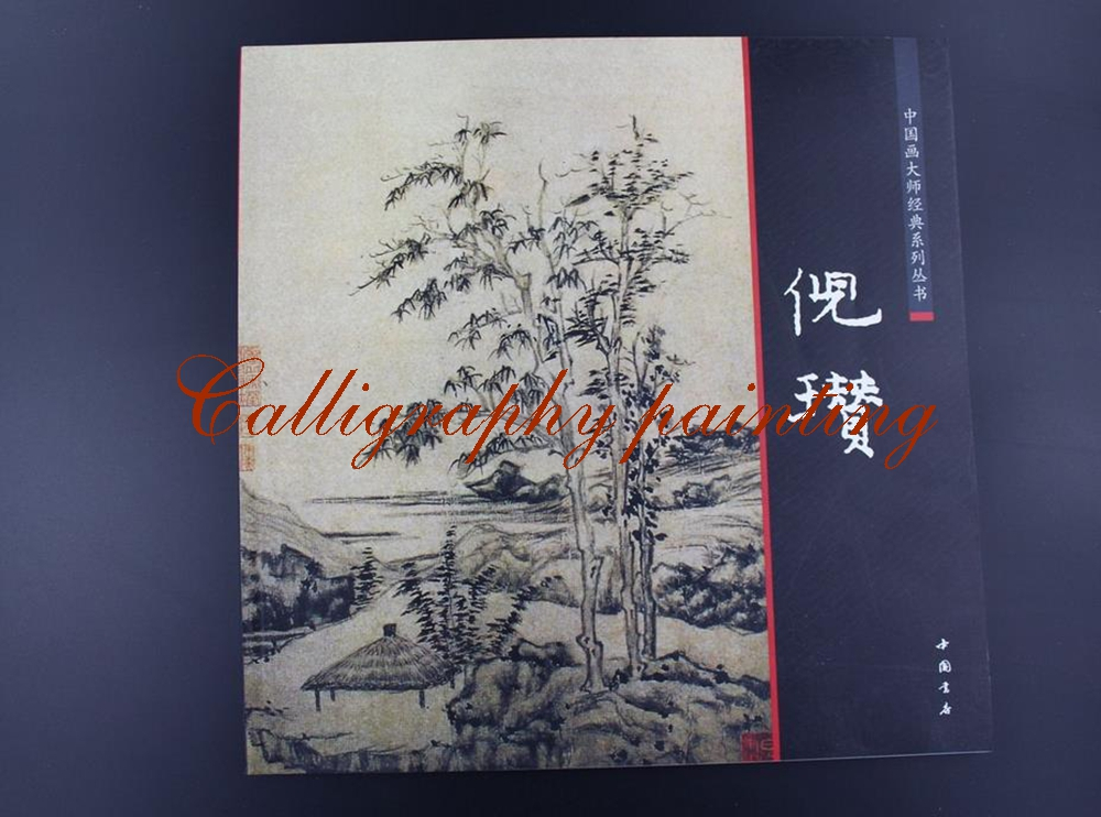 Chinese Painting Brush Ink Art Landscape Sumi-ENI ZAN Book Bamboo Calligraphy Chinese Painting Brush Ink Art Landscape Sumi-ENI ZAN Book Bamboo Calligraphy