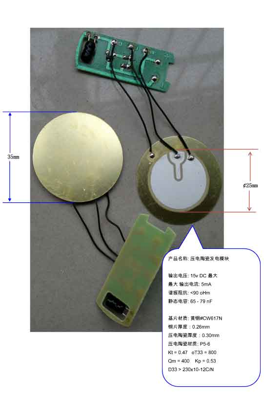 Piezoelectric ceramic power module, new energy power generation, PZT piezoelectric ceramic, 35mm single chip, three electrode 21mm piezoelectric ceramic power generation new energy power generation bimorph new material pzt ceramic power generation