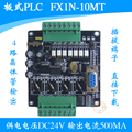 PLC industrial control board FX1N-10MT Plug and plug terminal Plate PLC veneer Programmable logic controller