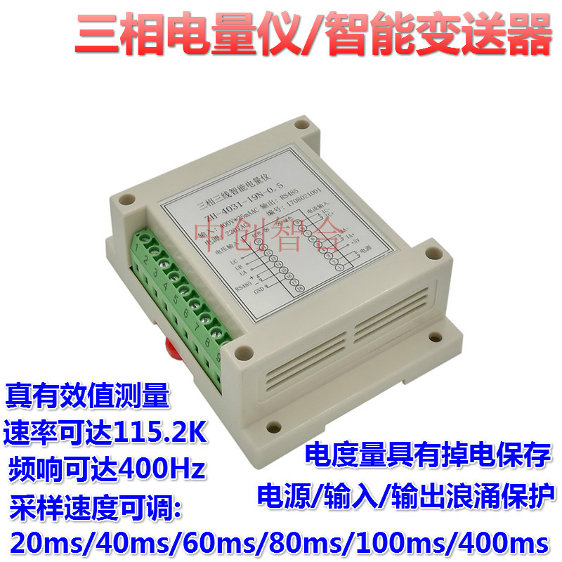 Three-phase Electricity Meter Electricity Module Inverter Power Meter Electricity Module Multi-parameter Intelligent TransmitterThree-phase Electricity Meter Electricity Module Inverter Power Meter Electricity Module Multi-parameter Intelligent Transmitter