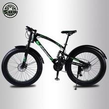 Amor liberdade montanha bike21/velocidade 26*4.0 bicicleta de gordura dianteiro e traseiro choque freio neve bicicleta russa grátis