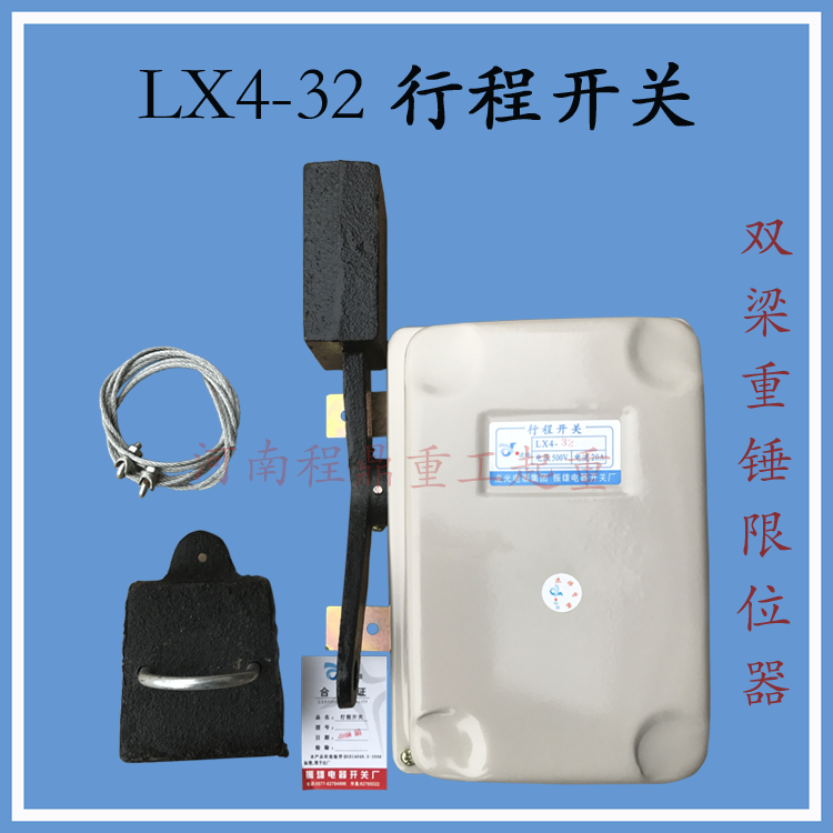 Double beam weight limiter LX4-31 LX4-32 heavy hammer type limit switch Crane limit switch limit switch xy2 ch xy2ch13270 xy2 ch13270