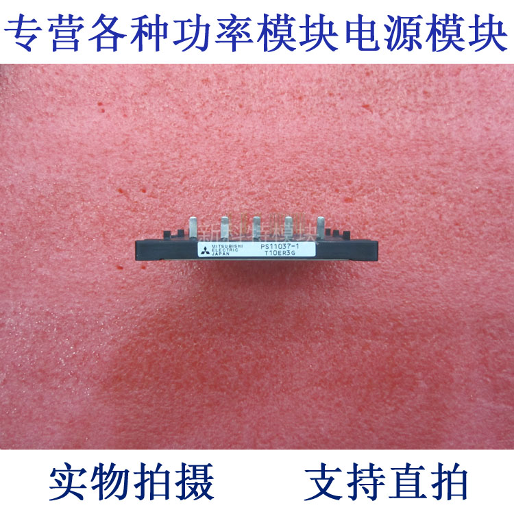 PS11037-1 integrated intelligent IPM frequency conversion high-speed module qm30tb1 h 30a500v 6 element darlington frequency conversion speed control module
