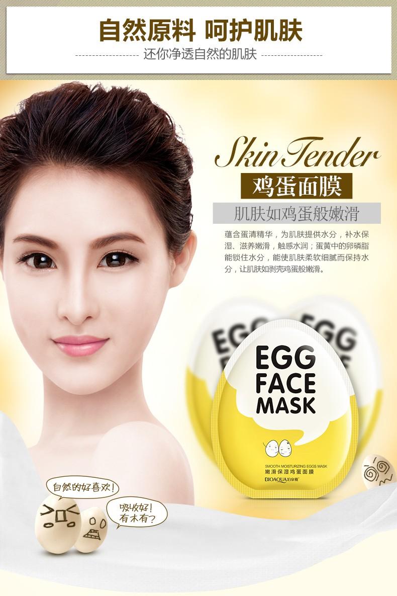 BIOAQUA Egg Facial Masks Oil Control Brighten Wrapped Mask Tender Moisturizing Face Mask  Skin Care moisturizing mask 10