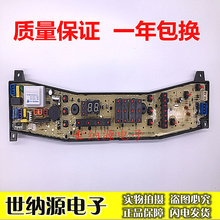 Free Delivery. Washing machine computer motherboards MB55-2030 gz, RB65-503 gf (S) MB70-7030 – g