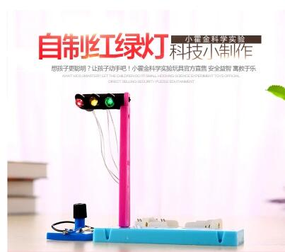 Traffic light DIY children science and technology small invention experiment DIY small Newton science equipmentTraffic light DIY children science and technology small invention experiment DIY small Newton science equipment