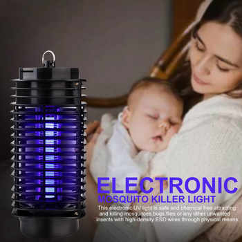 電気 UV ライト蚊キラー昆虫グリルフライザッパーバグトラップキャッチャーランプ電気 UV ライト蚊キラー昆虫グリル