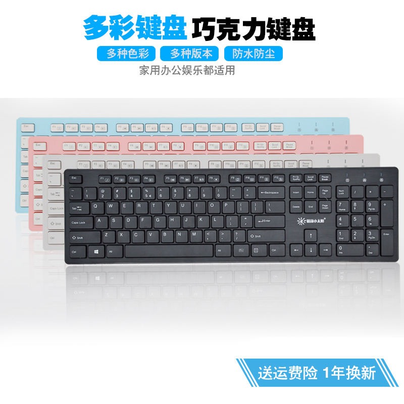 SUNROSE Chocolate wireless keyboard desktop PC notebook game USB cable office household