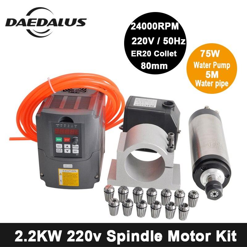 Spedizione Gratuita CNC Mandrino 2.2KW 220 v Raffreddato Ad Acqua Motore Mandrino Kit Inverter VFD 80mm Morsetto Pompa Acqua/ tubo di ER20 Collet Set