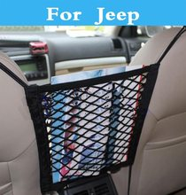 Car Back Seat Mesh Storage Bag Auto Net Organizer for Jeep Liberty Renegade Wrangler Commander car interior accessories