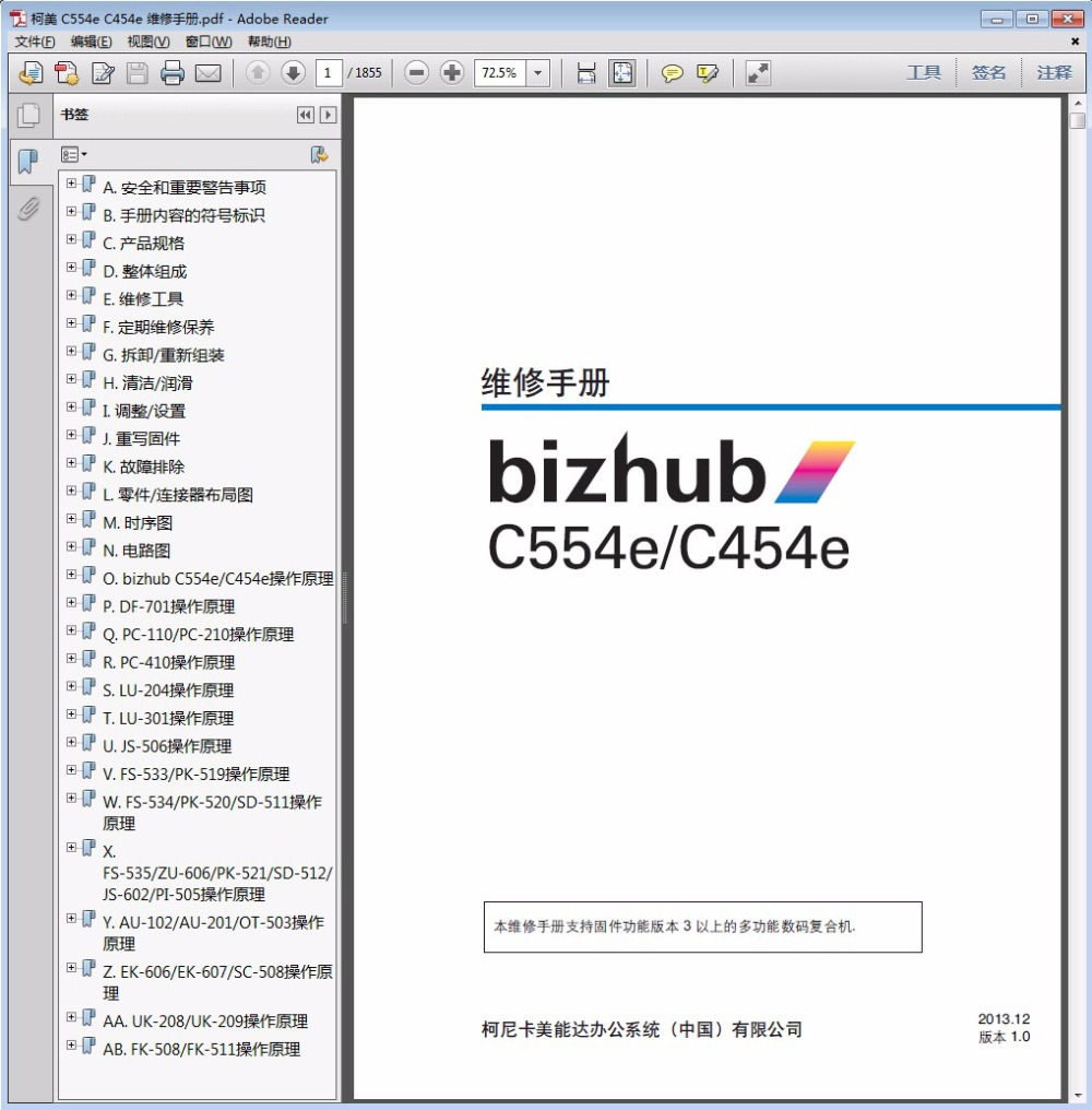 Service Manual for Konica Minolta Bizhub C554e C454e Color Copier-in  Printer Parts from Computer & Office on Aliexpress.com | Alibaba Group