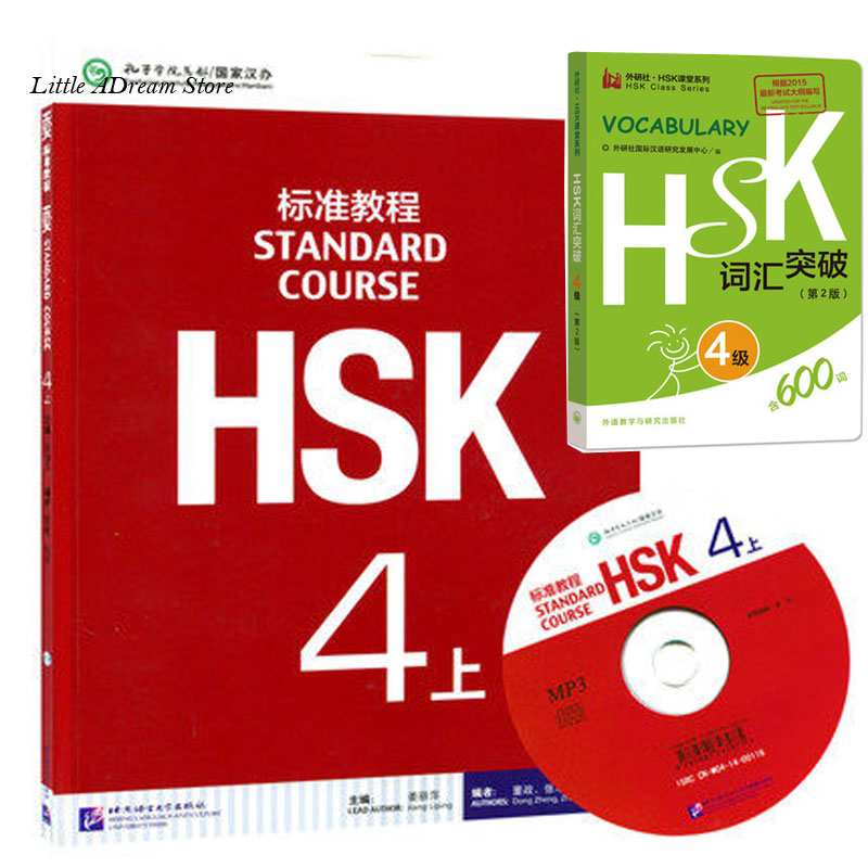 2 Book/set Learning Chinese Students Textbook :Standard Course HSK 4 Shang  Volume 1  + 600 Chinese HSK Vocabulary Level 4