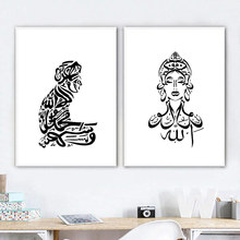 Minimalist Canvas Painting Islam Poster Black And White Quote Arabic Art Wall Pictures Living Room Unframed