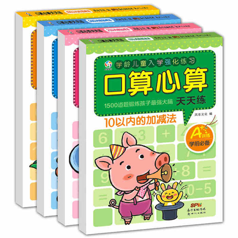 Children Chinese Math Books Port Operator Mental Arithmetic Speed Counting Books Practice Addition And Subtraction ,set Of 4