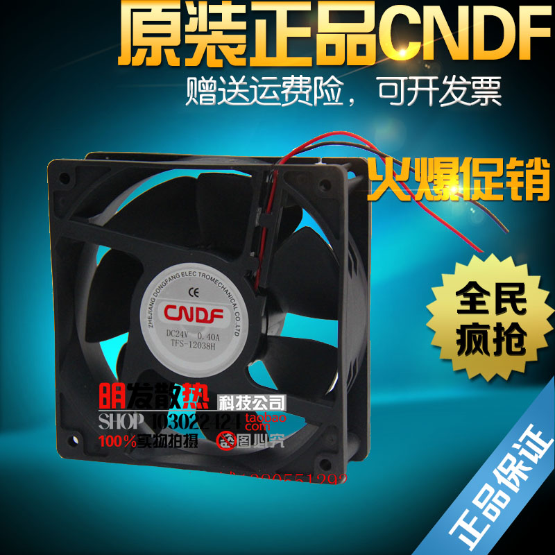 TFS-12038H 12V / 24V DC Fan 12cm Axial Flow DC Fan Inverter Small Fan 120mm delta ffc1212de original 12cm 12038 120mm dc 2 4a ball bearing fan violence powerful case fan