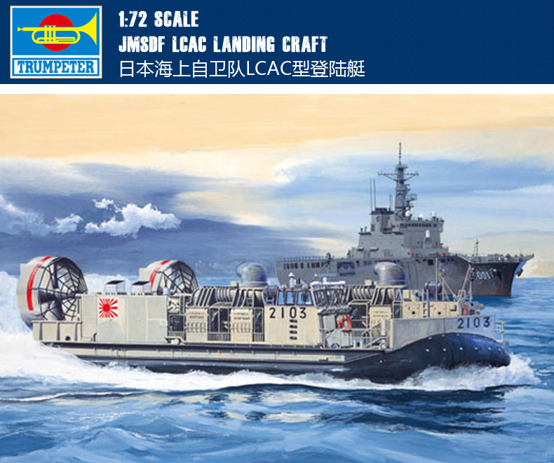 Trumpet 07301 1:72 LCAC Air Cushion Landing Craft Of The Japanese Maritime Self-Defense Force Assembly Model Building Kits Toy rf 2 channel 315mhz 433mhz 85v 250v wireless remote control relay switch 2 radio transmitter and 1 receiver controller system