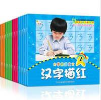15 本/セット中国コピーブック子供のための初心者ペン鉛筆学習マンダリン文字書き込み練習帳
