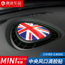1 pcs Car Interior decoration Dashboard outlet stickers 3D Styling Accessories Emblem Badge  for Mini Cooper F56/F55