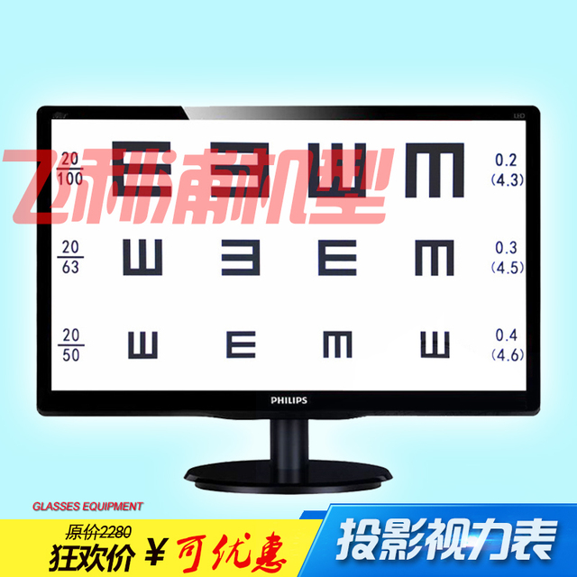 Liquid crystal projector visual acuity chart computer vision table optometry equipment philps screen also rh aliexpress