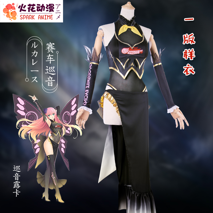 [Dec.STOCK]2017 Hot Game VOCALOID LukaButterfly Racing Suit SJ Uniform Dress Costume Cosplay For Women Christmas Free Shipping.