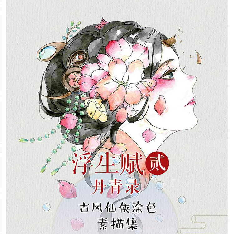 103 Page XianXia Painted Coloring Art Book Coloring Books Adult Chinese Sketch Line Ancient Beauty Pencil Drawing Books