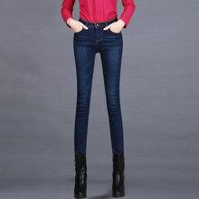 Осенние и зимние модели плюс толстый бархат брюки джинсы женский Тонкий был тонкий карандаш брюки стрейч брюки ноги