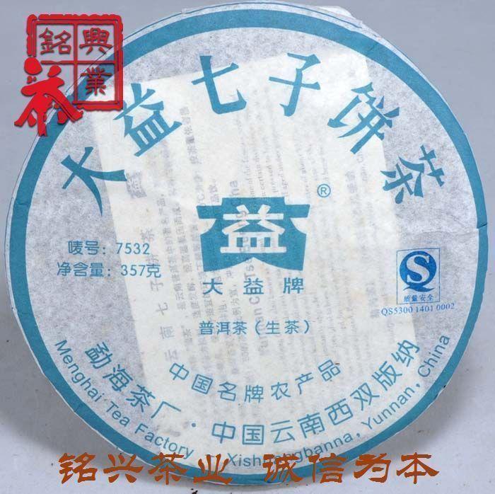Puer tea 2007 701 7532 font b health b font font b care b font Chinese