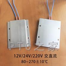 220V постоянная температура нагрева PTC нагреватель нагревательный элемент алюминиевую жидкость осушитель высокой мощности