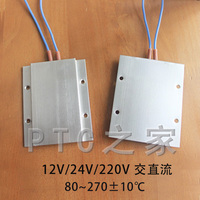220 V Constant Temperature Heating PTC Heater Heating Plate Aluminum Liquid Desiccant High Power Belt Mounting
