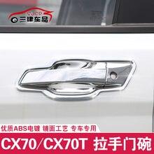 Для Changan CX70 Модифицированная дверная чаша ручка Cx70t дверь Модифицированная дверная ручка патч дверь Чаша Украшение модификация