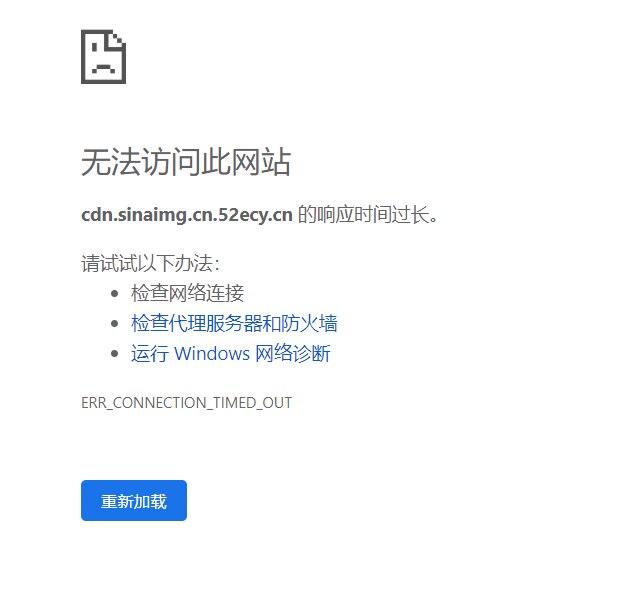 个人新浪图床已经挂掉,cdn.sinaimg.cn.52ecy.cn已打不开 维护记录 第1张