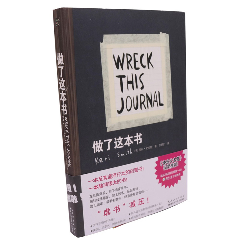 Wreck This Journal Everywhere by Keri Smith Adult Coloring Books for Adults and Children Secret Garden in Chinese and English