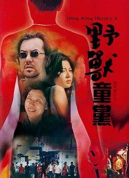 《野兽童党》2000年香港动作,犯罪电影在线观看