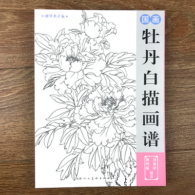 Chinese Painting Line Drawing Book Color Pencil Flower Peony Coloring Bai Miao Book Engraving Pattern For Beginner