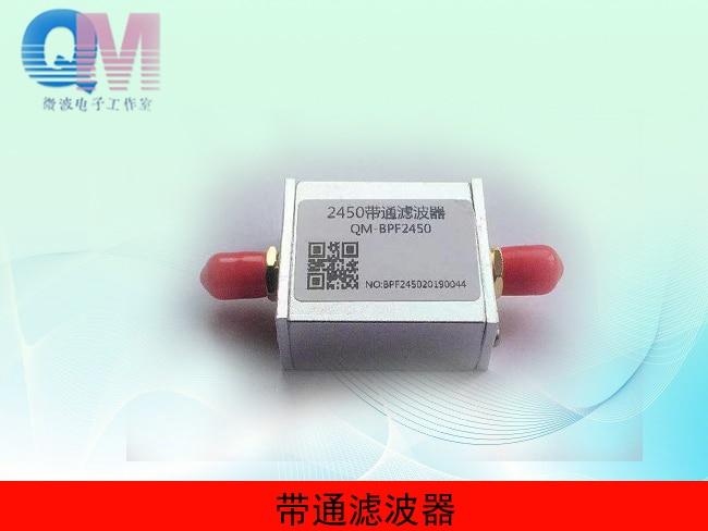 2.4G micro-ondes RF filtre 2450 M passe-bande filtre Bluetooth filtre 2.4G filtre