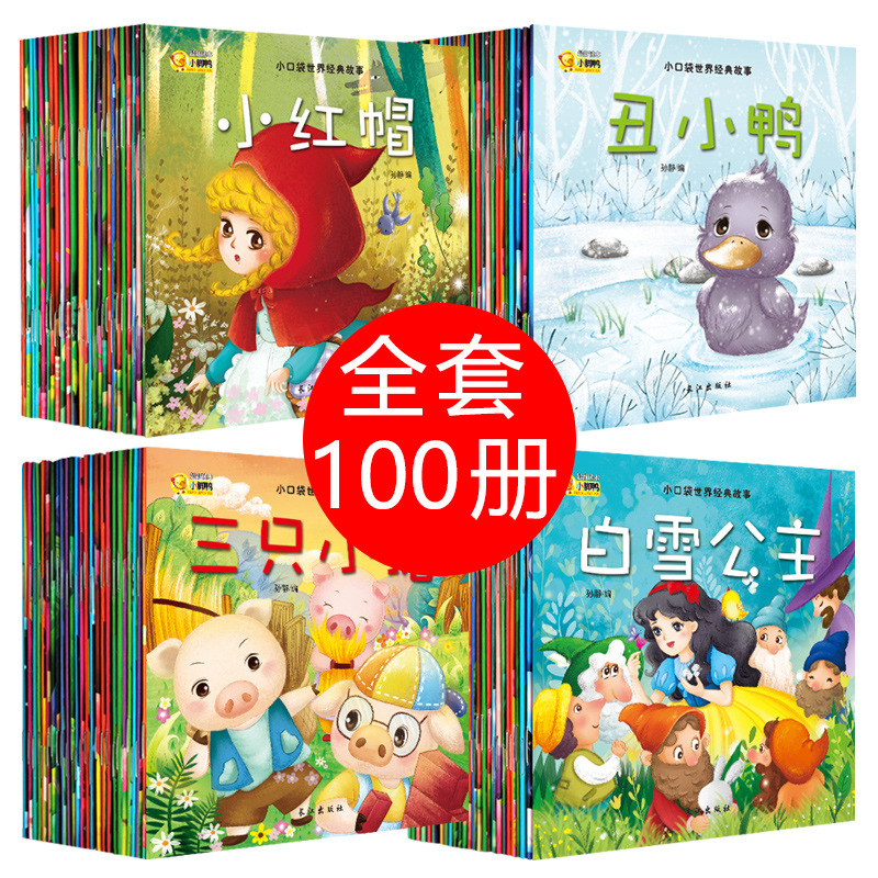 100PCS Chinese Story kids Book contain audio track & Pinyin & Pictures learn Chinese Books For Kids Baby/comic/mi book Age 0 3-in Books from Office & School Supplies