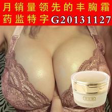 7 дней быстрое увеличение 3D медовый крем для груди уход за кожей эфирное масло для увеличения груди крем для тела продукт для груди