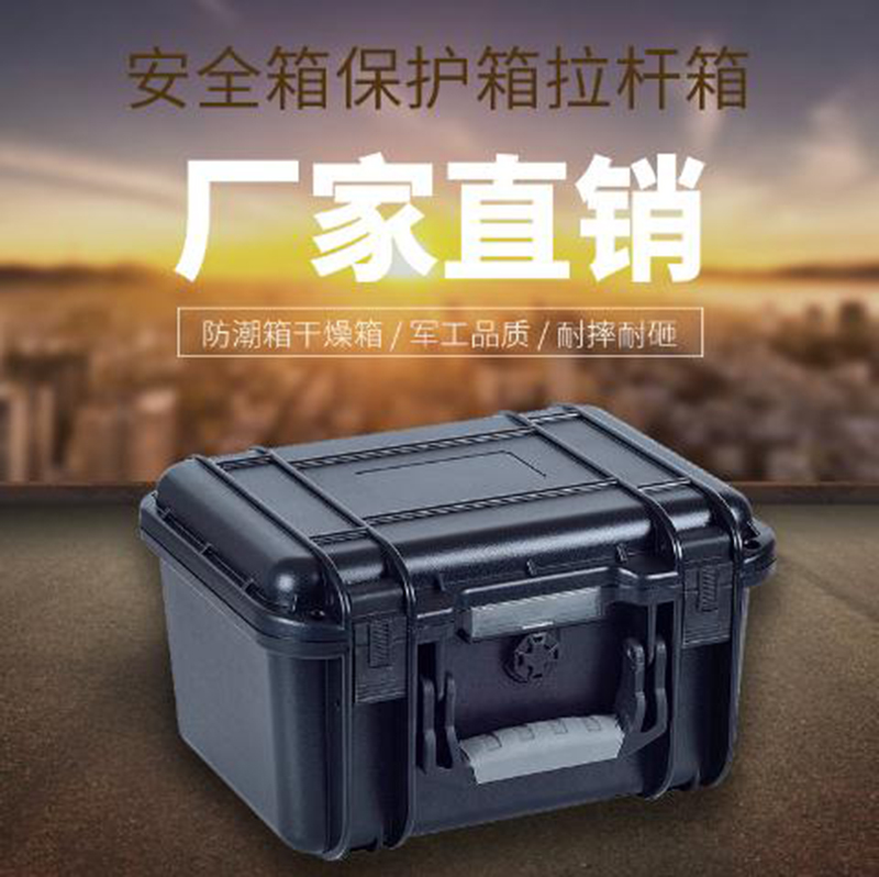 Internal 274*225*163mm Carrying Case Plastic Waterproof Shockproof Hard Case For Tools