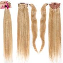 Настоящие Красивые прямые человеческие волосы конский хвост обёрточная вокруг европейских Remy клип в хвост волосы для наращивания для женщин отбеливатель блонд